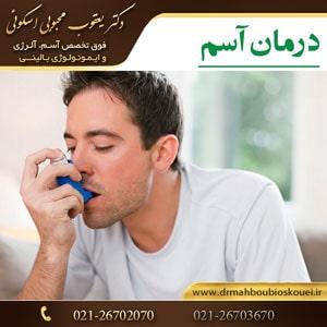 درمان-آسم