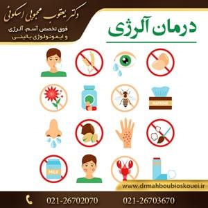 درمان-آلرژی