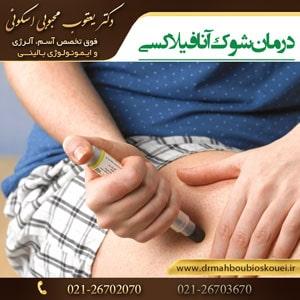 درمان-شوک-آنافیلاکسی