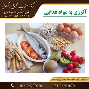 آلرژی به مواد غذایی