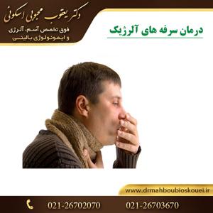 درمان سرفه های آلرژیک