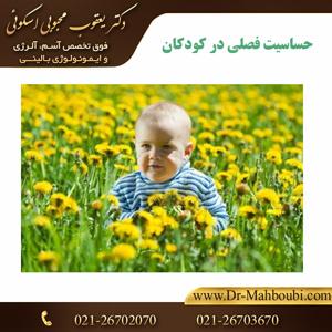 حساسیت فصلی در کودکان
