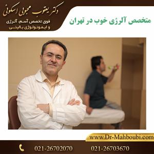 متخصص آلرژی خوب در تهران