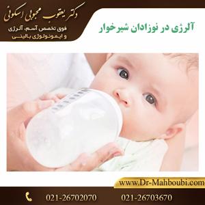 آلرژی در نوزادان شیرخوار