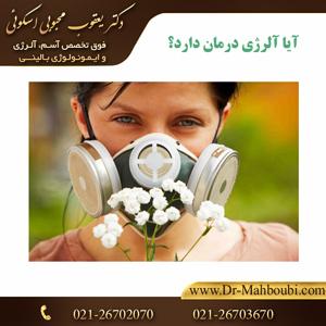 آیا آلرژی درمان دارد ؟