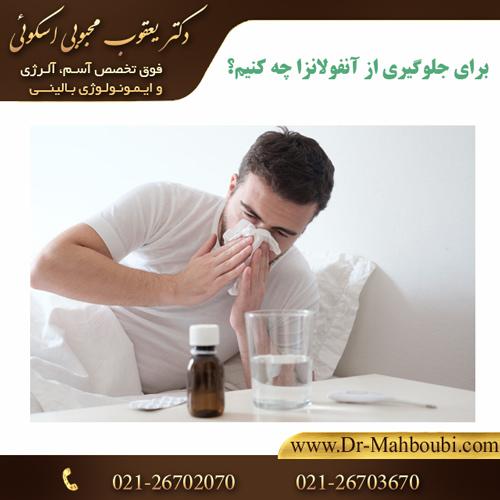 برای جلوگیری از آنفولانزا چه کنیم؟