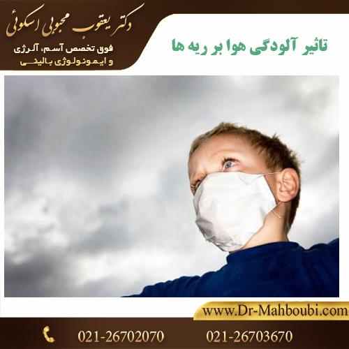 تاثیر آلودگی هوا بر ریه ها