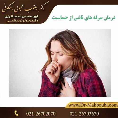 درمان سرفه های ناشی از حساسیت