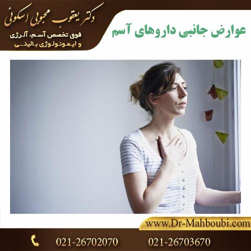 عوارض جانبی داروهای آسم