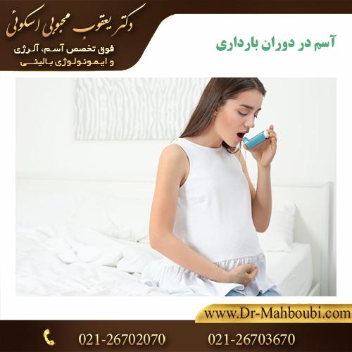 همه چیز در مورد آسم در بارداری