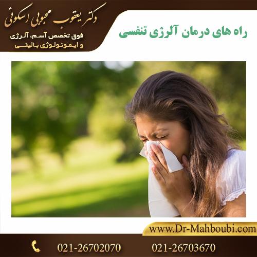 راه های درمان آلرژی تنفسی