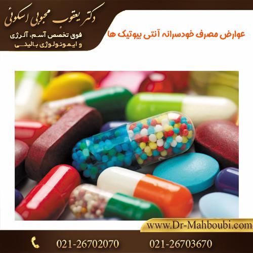مصرف خودسرانه آنتی بیوتیک