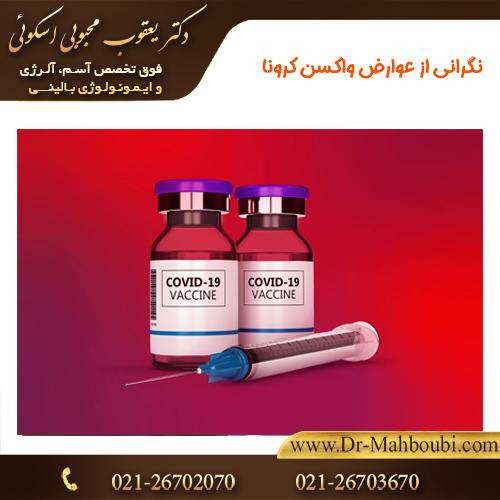 خطرات واکسن کرونا